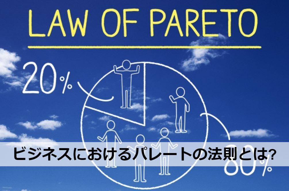 ビジネスにおけるパレートの法則とは