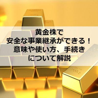 黄金株で安全な事業継承