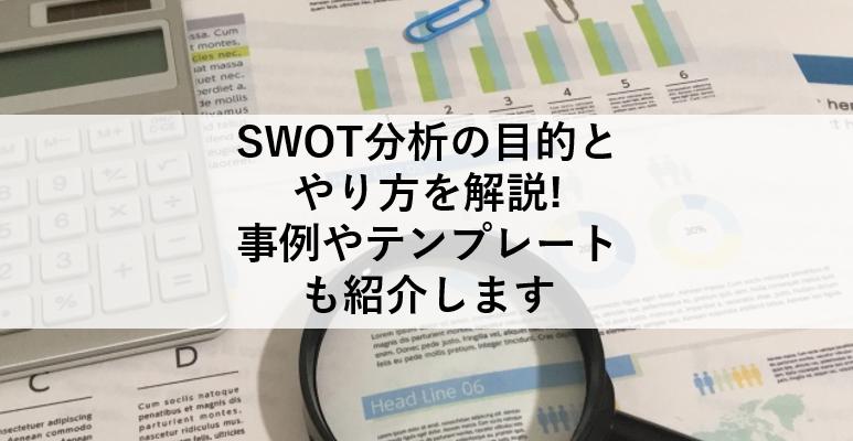 SWOT分析のやり方と目的