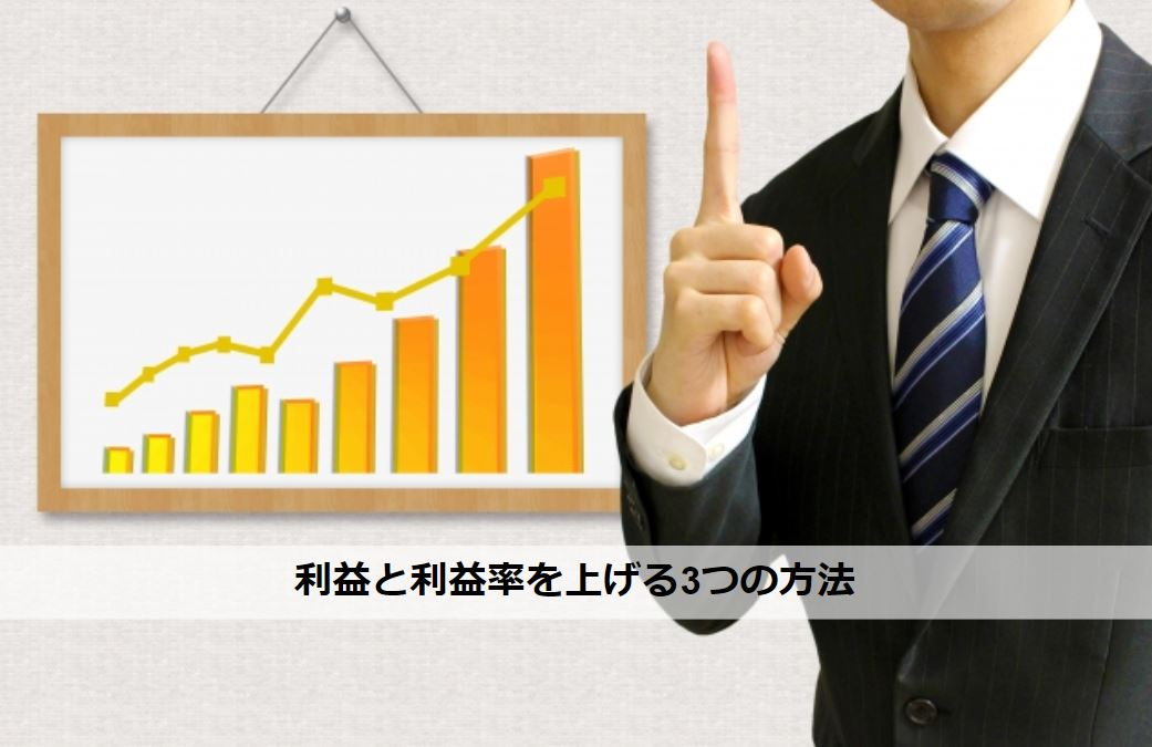 利益と利益率を上げる3つの方法