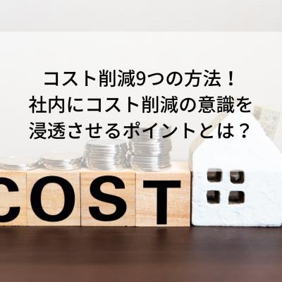 コスト削減9つの方法!社内にコスト削減の意識を浸透させるポイントとは?