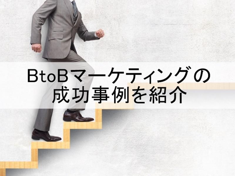 BtoBマーケティングを実践している男性の画像