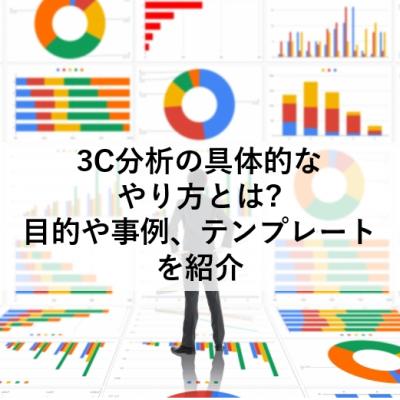 3C分析の具体的なやり方