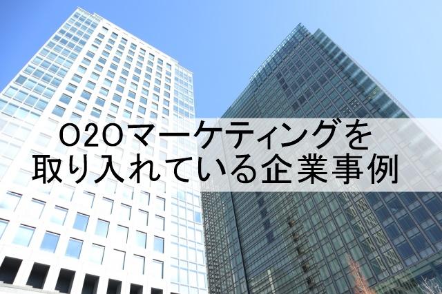 O2Oを導入している企業の画像