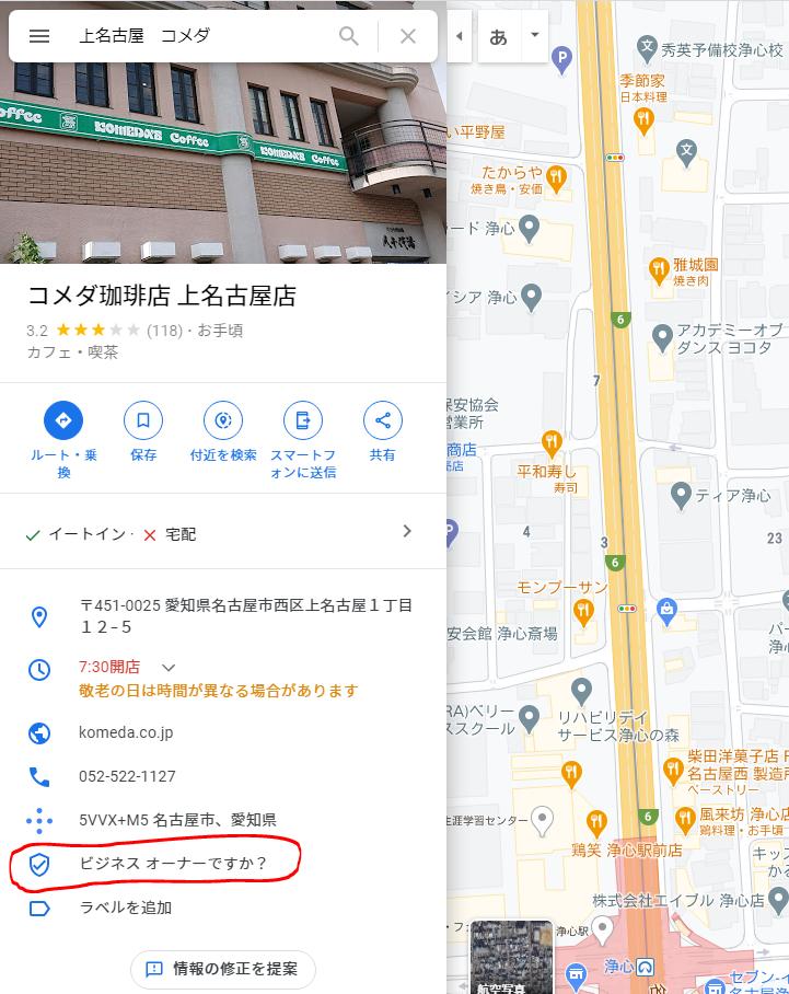上名古屋コメダ2