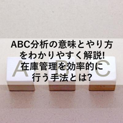 ABC分析の意味とやり方