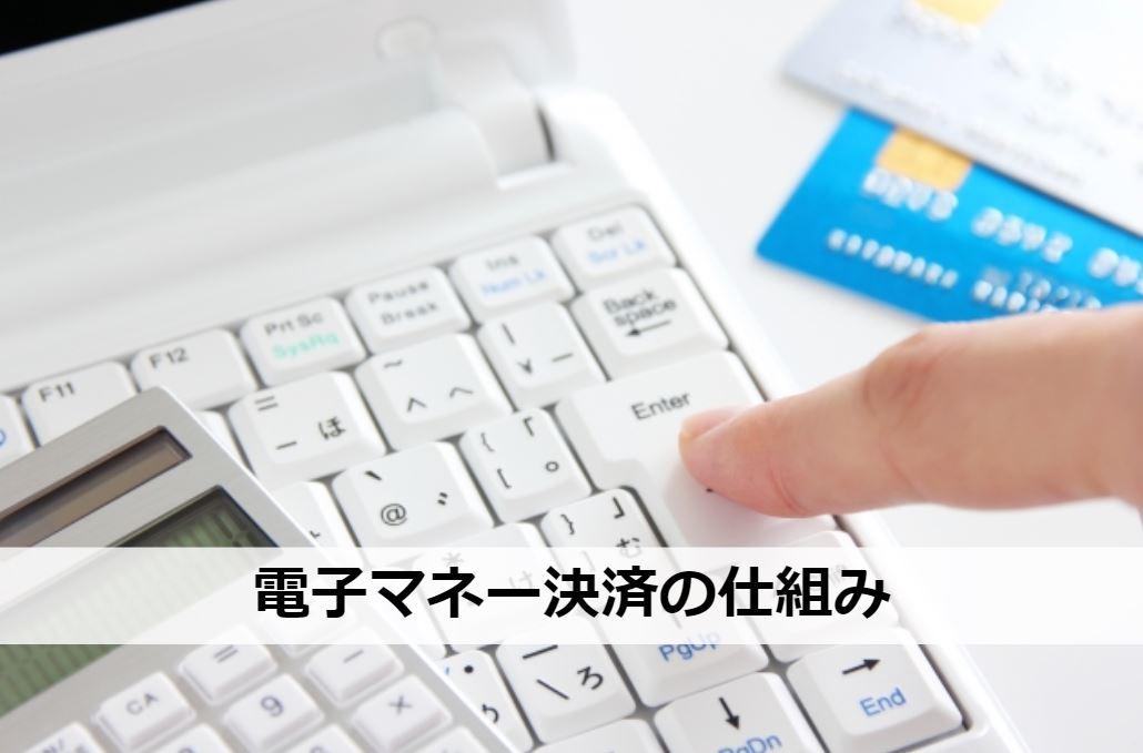 電子マネー決済の仕組み