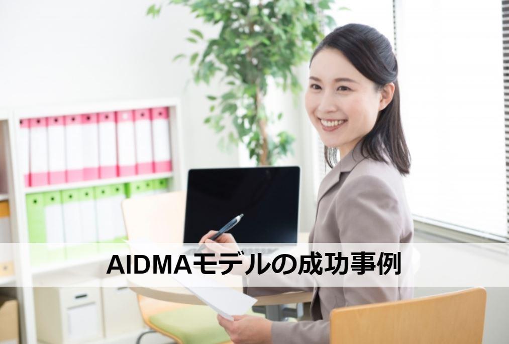 AIDMAモデルの成功事例