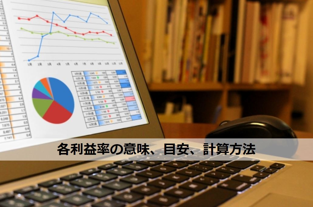 各利益率の意味、目安、計算方法