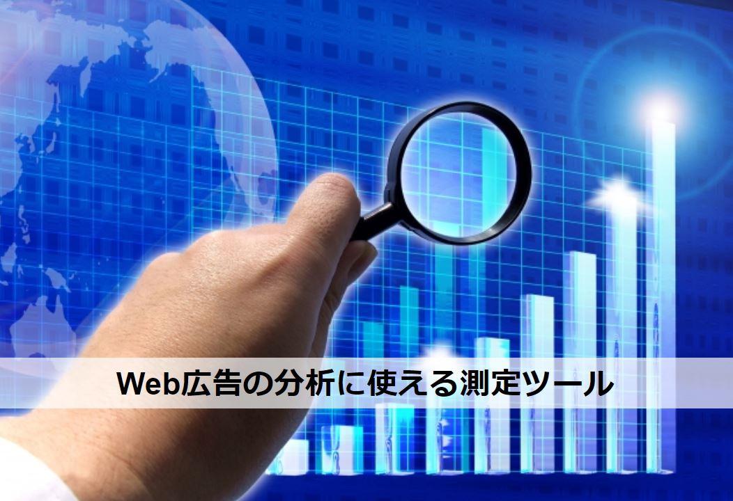 Web広告の分析に使える測定ツール