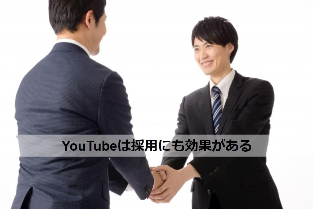YouTubeは採用にも効果がある