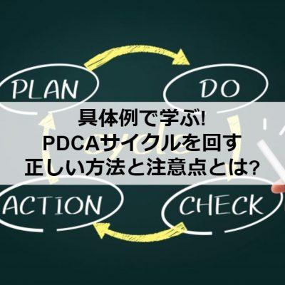 PDCASサイクルを回す正しい方法