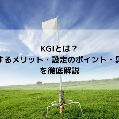 KGIとは?設定するメリット・設定のポイント・具体例を徹底解説
