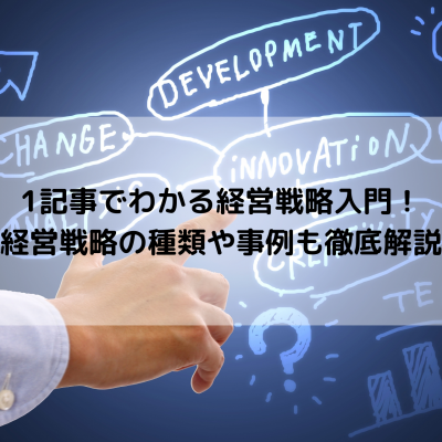 1記事でわかる経営戦略入門!経営戦略の種類や事例も徹底解説