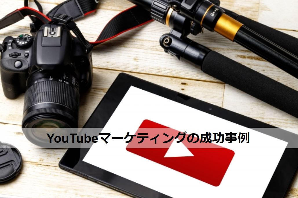 YouTubeマーケティングの成功事例