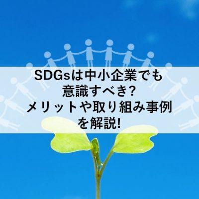中小企業のSDGs