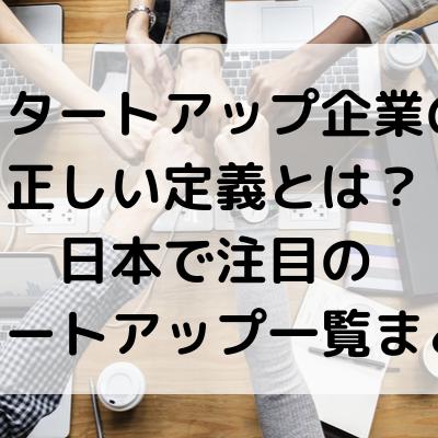 スタートアップ企業の正しい定義とは?のアイキャッチ画像