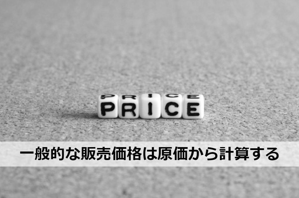 一般的な販売価格は原価から計算する