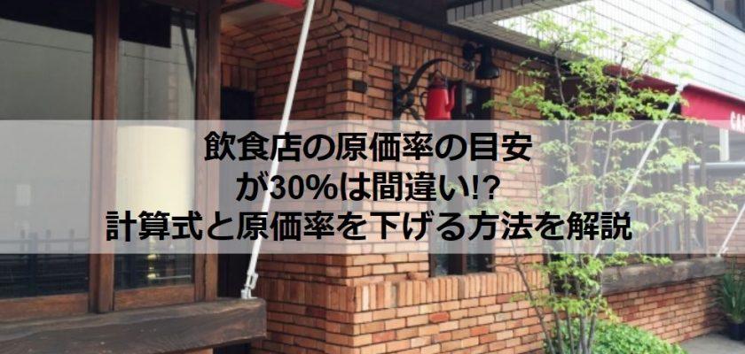 飲食店の原価率