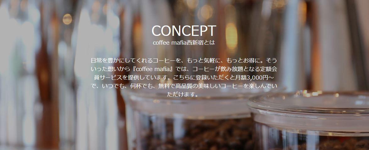 コーヒー マフィア