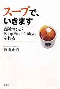 スープで、いきます商品画像
